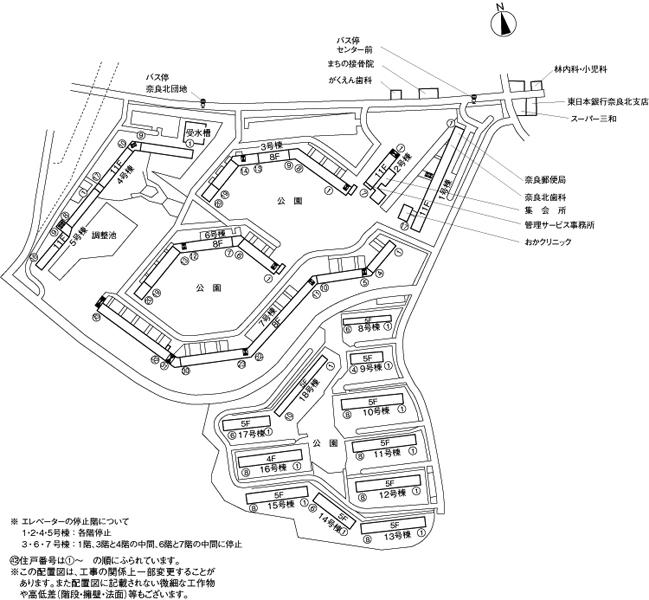 奈良北団地(神奈川県横浜市)−...